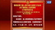 海南省第六屆人民代表大會第三次會議關于海南省人民檢察院工作報告的決議