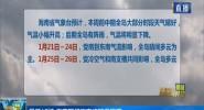 最低15℃春節期間海南將降溫降雨