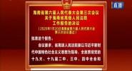 海南省第六屆人民代表大會第三次會議關于海南省高級人民法院工作報告的決議