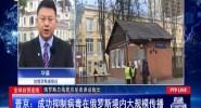 全球自贸连线 普京:成功抑制病毒在俄罗斯境内大规模传播