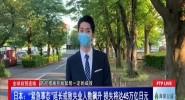 """日本:""""緊急事態""""延長或致失業人數飆升 損失將達45萬億日元"""