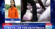 全球战疫 世界粮食价格三连降 中国担当维护世界粮食安全