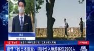 疫情下的日本旅业:四月份入境游客仅2900人