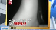 浙江:6岁女儿教科书式报警 路边救醉酒爸爸