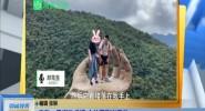 广东:悬崖边求婚 小伙紧张出意外