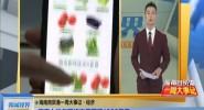 海南自贸港一周大事记·经济 海南上半年网络交易额超1000亿元