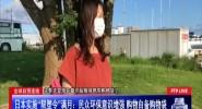 """日本实施""""限塑令""""满月:民众环保意识增强 购物自备购物袋"""