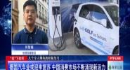 """""""疫""""下如何 德国汽车或迎来复苏 中国消费市场不断涌现新活力"""