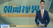 第六届全国文明城市参评名单公示 海南三市县入围
