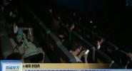 9月25日起影院限座调整至75% 适用于国庆档影片