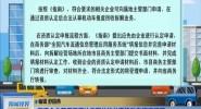 海南企业获得资质认定可依法从事机动车报废拆解