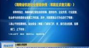 强占他人座位等行为拟被禁止 海南省铁路安全管理条例公开征求意见