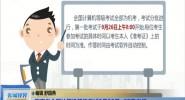海南省全国计算机等级考试9月26日-27日举行