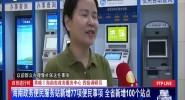 海南政务便民服务站新增77项便民事项 全省新增100个站点
