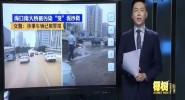"""海口南大桥被污染""""变""""泥沙路 涉事车辆已被暂扣"""