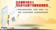 海南社会保障卡一卡通管理办法公开征民意