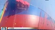 """""""中国洋浦港""""第3艘31.9万吨巨轮入列 入籍""""中国洋浦港""""国际船舶达26艘"""