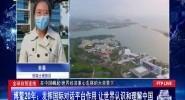 全球自贸连线 博鳌20年:发挥国际对话平台作用 让世界认识和理解中国