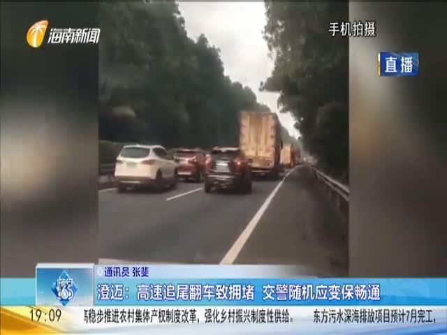 澄迈:高速追尾翻车致拥堵 交警随机应变保畅通