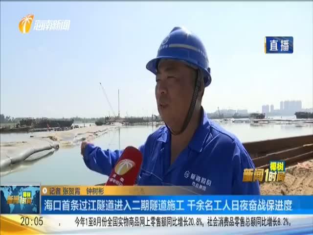 海口首条过江隧道进入二期隧道施工 千余名工人日夜奋战保进度