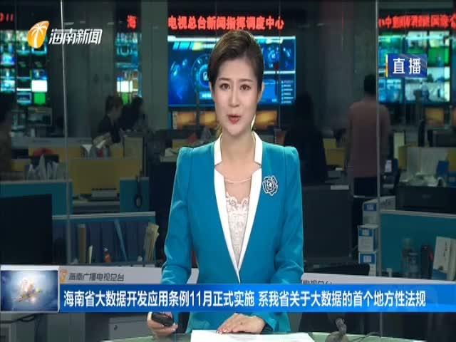 海南省大数据开发应用条例11月正式实施 系我省关于大数据的首个地方性法规