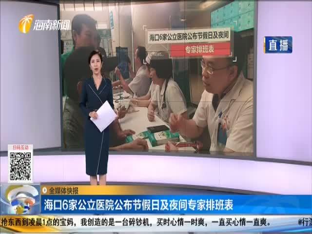 海口6家公立医院公布节假日及夜间专家排班表
