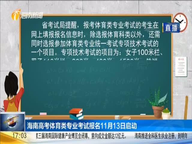 海南高考体育类专业考试报名11月13日启动