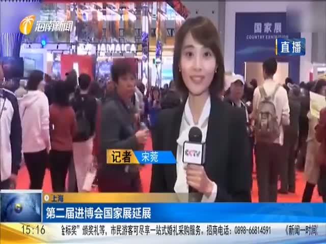 上海 第二屆進博會國家展延展