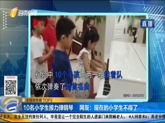 10名小学生接力弹钢琴 网友:现在的小学生不得了