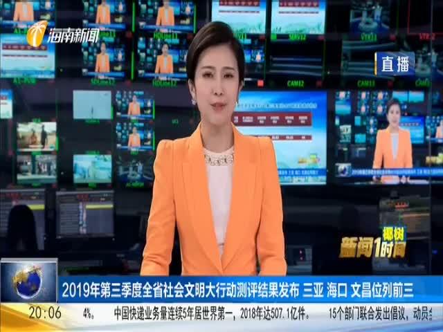 2019年第三季度全省社会文明大行动测评结果发布 三亚 海口 文昌位列前三