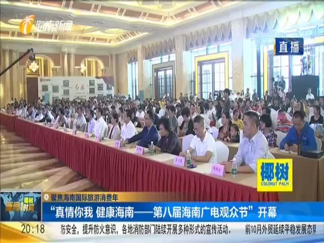 """""""真情你我 健康海南 一 一 第八届海南广电观众节""""开幕"""