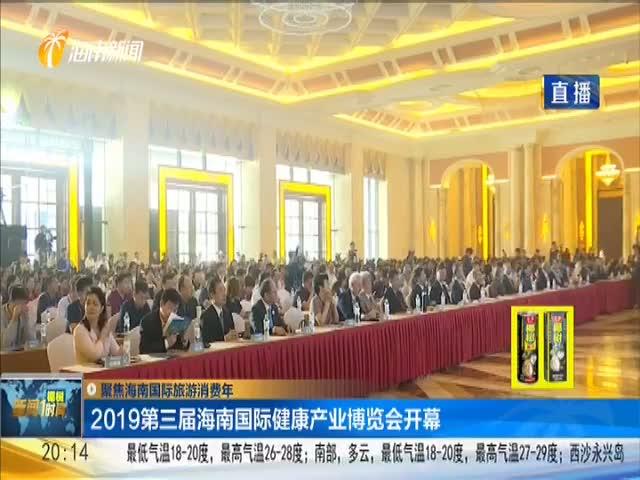 2019第三届海南国际健康产业博览会开幕