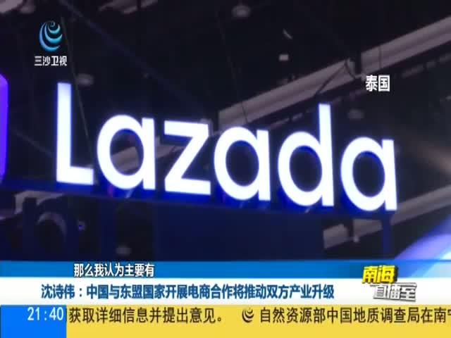 中國電商經驗和技術助力東盟電商發展