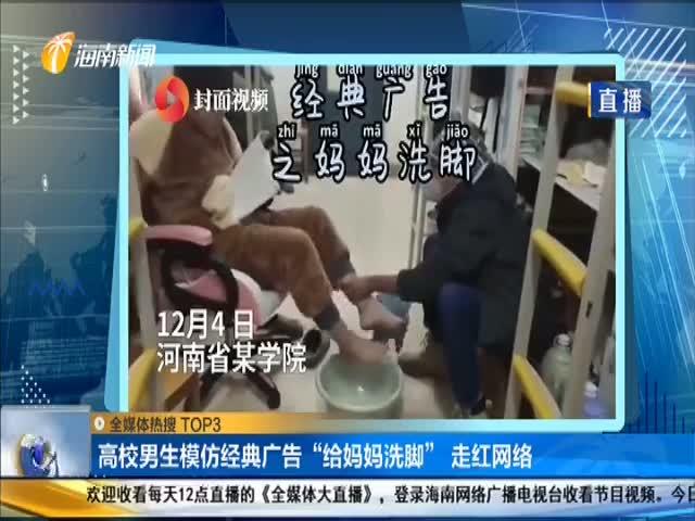 """高校男生模仿經典廣告""""給媽媽洗腳""""走紅網絡"""