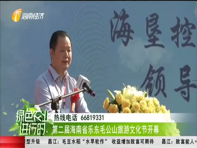 第二届海南省乐东毛公山旅游文化节开幕