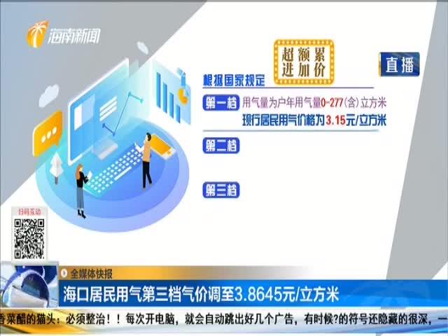 海口居民用气第三档气价调至3.8645元/立方米