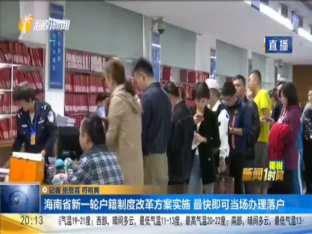 海南省新一轮户籍制度改革方案实施 最快即可当场办理落户