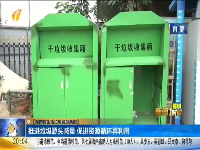 《海南省生活垃圾管理条例》推进垃圾源头减量 促进资源循环再利用