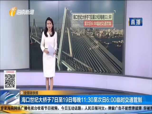 海口世纪大桥于7日至19日每晚11:30至次日6:00临时交通管制