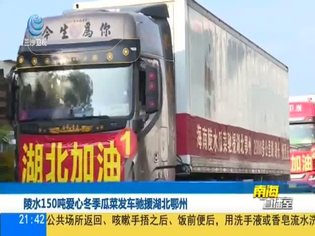 陵水150吨爱心冬季瓜菜发车驰援湖北鄂州