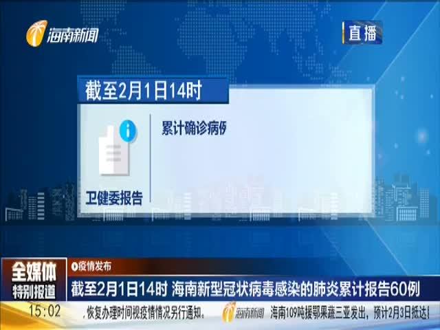 截至2月1日14时 海南新型冠状病毒感染的肺炎累计报告60例