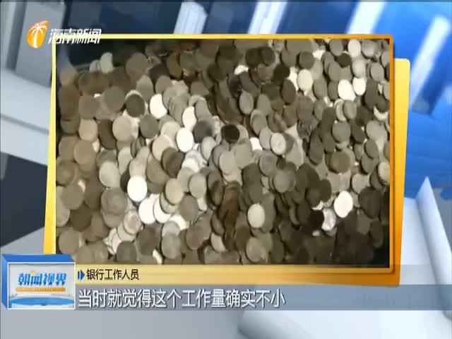 """河南輝縣:1300斤硬幣求兌換 銀行數錢數到""""手軟"""""""