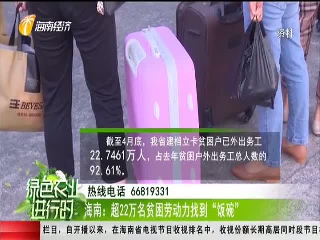 """海南:超22万名贫困劳动力找到""""饭碗"""""""