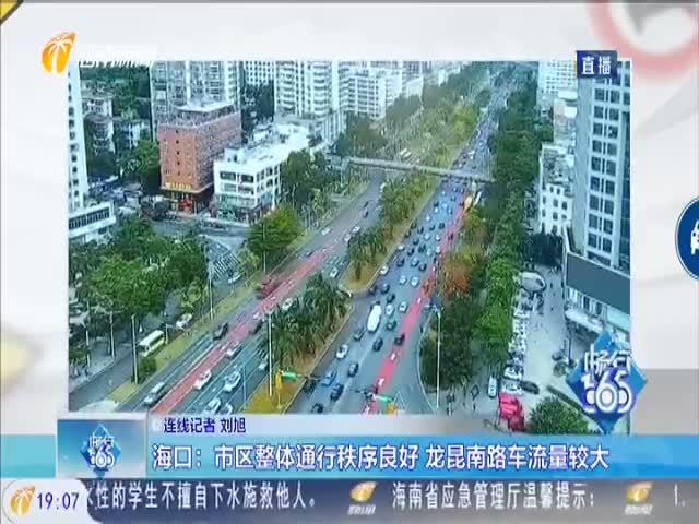 海口:市区整体通行秩序良好 龙昆南路车流量较大