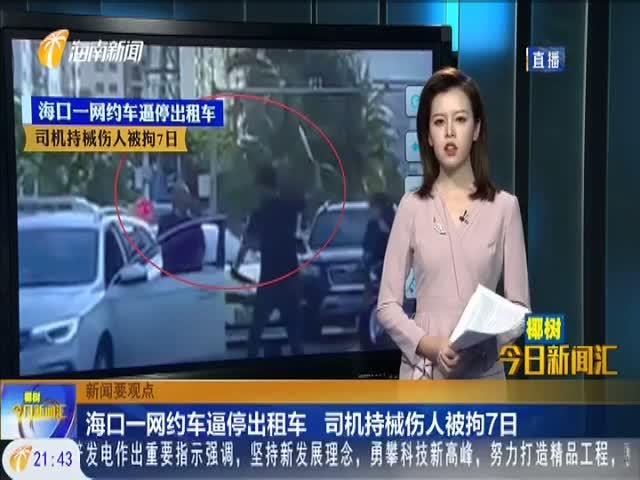 海口一网约车逼停出租车 司机持械伤人被拘7日