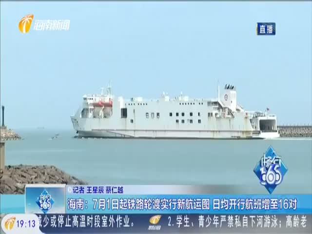 海南:7月1日起铁路轮渡实行新航运图 日均开行航班增至16对