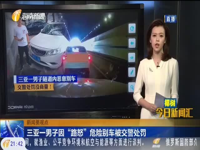 """三亚一男子因""""路怒""""危险别车被交警处罚"""