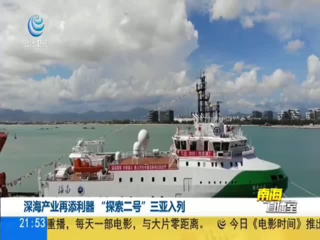 """深海产业再添利器 """"探索二号""""三亚入列"""