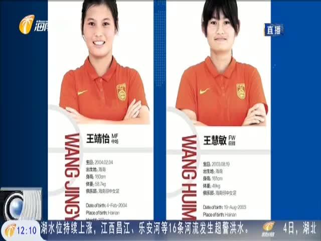 祝贺!琼中女足两名球员入选U19国家女足集训队