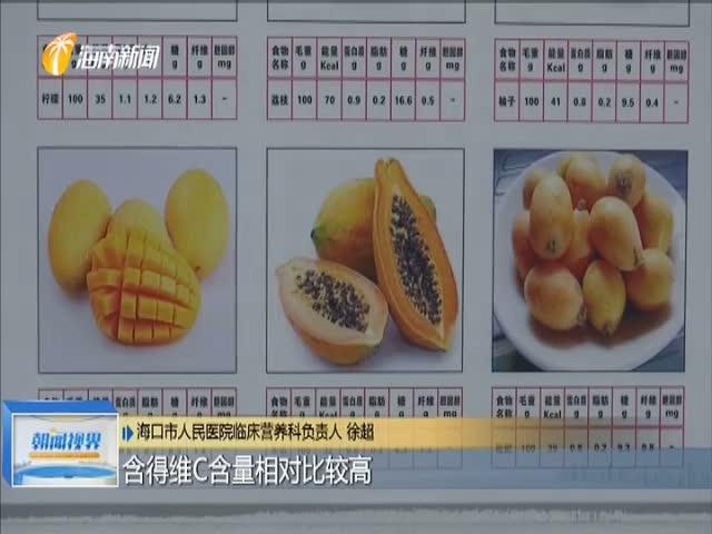专家解答:水果搭配吃 营养更丰富